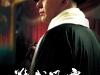 chen_zhen3